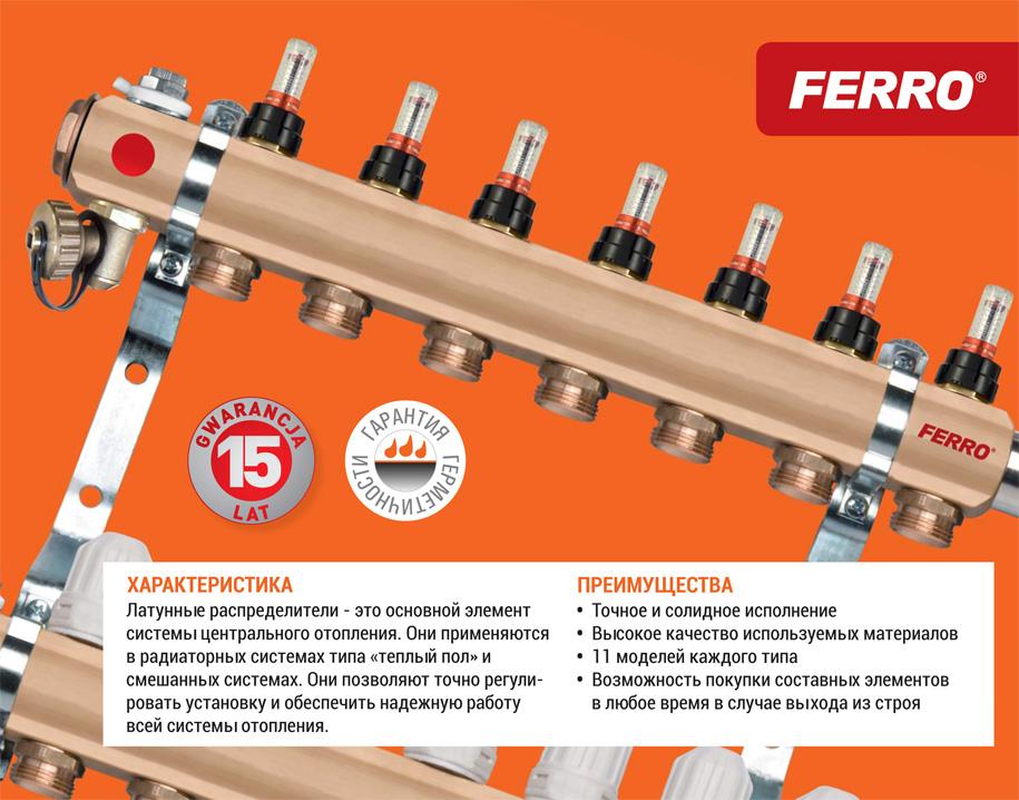 Гребенка для отопления распределительный коллектор узел FERRO теплый пол
