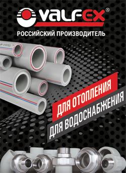 Российский полипропилен valfex. Полипропиленовые трубы и фитинги, холодное водоснабжение и горячее, отопление