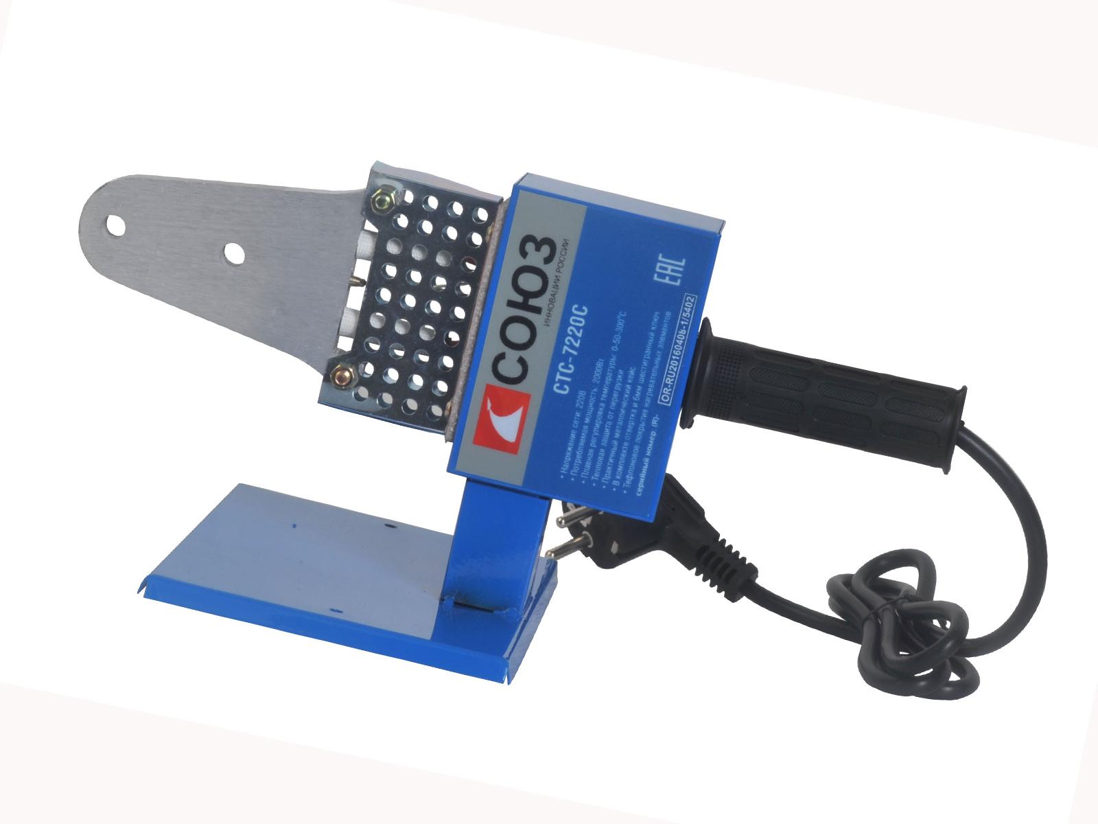 Союз СТС-7220С аппарат для пайки для сварки паяльник для полипропиленовых труб купить в Минске