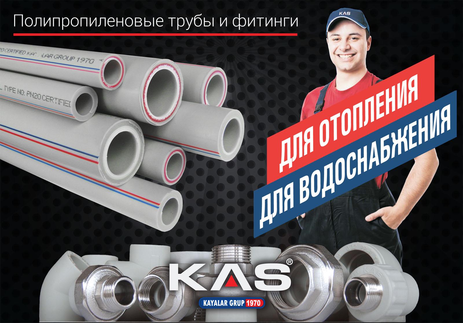 KAS K.A.S КАС полипропиленовые трубы и фитинги
