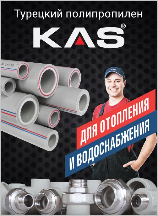 KAS КАС K.A.S, турецкий полипропилен. Полипропиленовые фитинги, холодное водоснабжение и горячее, отопление