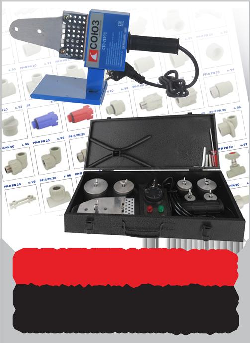 аппарат для пайки для сварки паяльник для полипропиленовых труб купить в минске