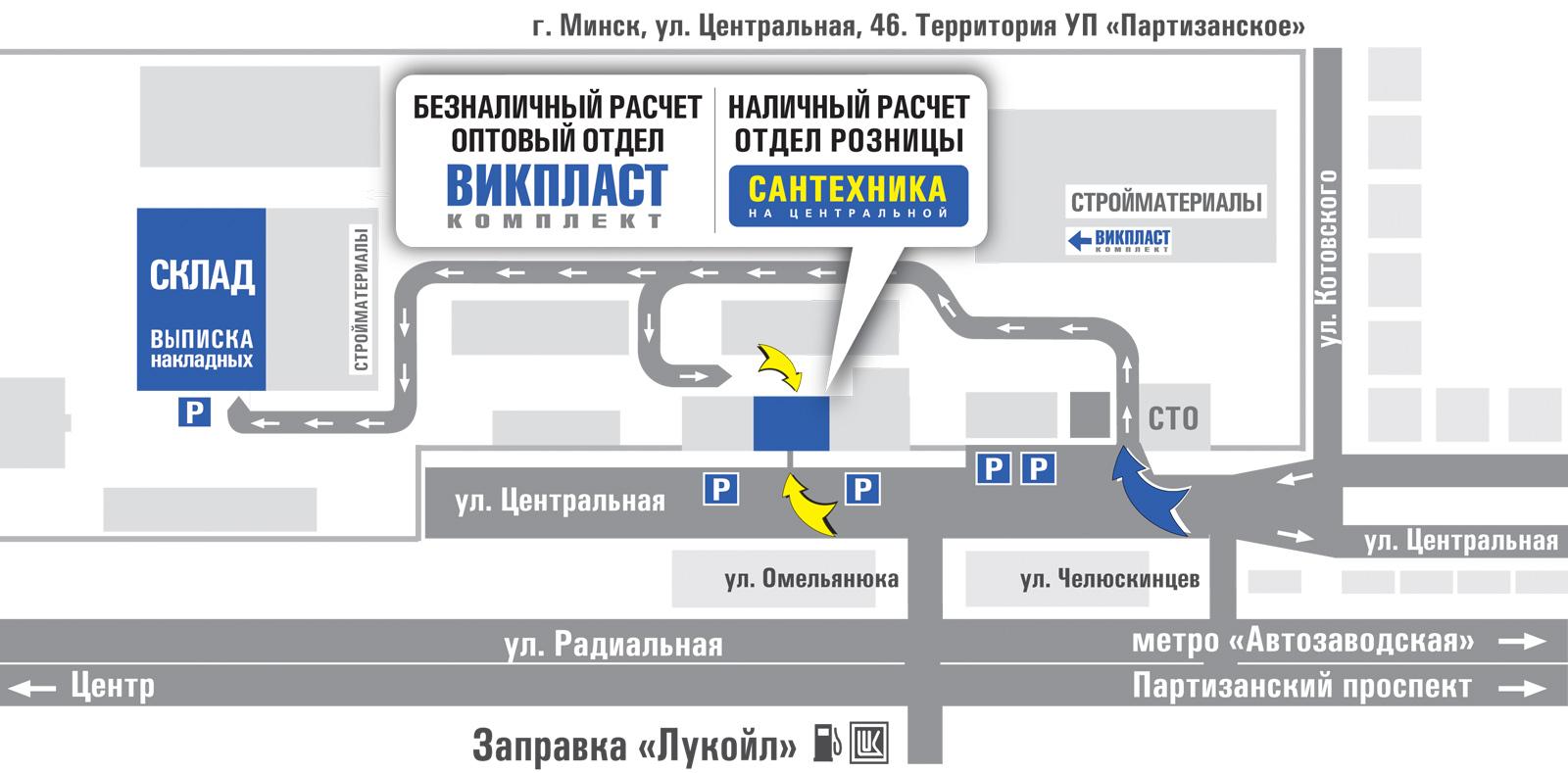 Магазины сантехники в Минске адреса Минск, Центральная 46