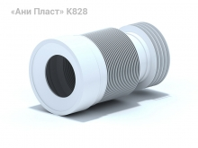 Гофра для унитаза короткая 110 мм Ани Пласт K828 купить в Минске для слива унитаза