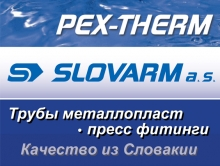 Система SLOVARM PEX-THERM в ВиКПластКомплект, Словарм, Словакия